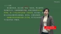 2017年事业单位统考-中小学教师类-综合应用能力(D类)-宋佳-19