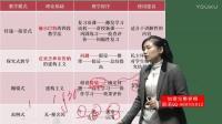 2017年事业单位统考-中小学教师类-综合应用能力(D类)-宋佳-13