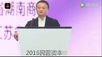 2017年马云预言中国未来经济新机遇在哪里