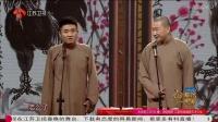 江蘇衛視2017春晚 相聲《手機暢想曲》 苗阜 王聲 05gs74