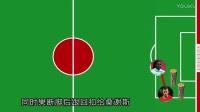 宝宝懂个球:第十二期 葡萄牙国足附体