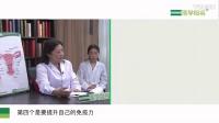 【医学微视】宫颈癌前病变如何预防?[高清版]