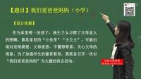 2017年事业单位统考-中小学教师类-综合应用能力(D类)-高倩倩-33