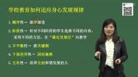 2017年事业单位统考-中小学教师类-综合应用能力(D类)-高倩倩-3