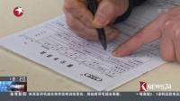 上海嘉定区:3月底前天天举办招聘会 东方新闻 170206