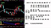 2017年股票春季行情启动-股票股市0HNB4