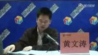 2017年三校真题解析班行政法-黄文涛03