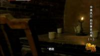 华清风云 西安事变内幕(一) 170206 西安事变内幕第一话