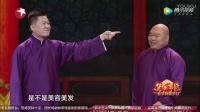 2017笑傲东方相声《童年趣事》张鹤伦郎鹤炎相声
