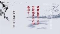 诗歌里的春天4春风十里扬州路 百家讲坛 20170207 高清版