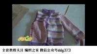 手工编织披肩花样图解d织毛线教程(34)d针织披肩