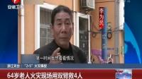 """浙江天台:""""2·5""""火灾事故 64岁老人火灾现场用双臂救4人"""