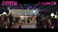 太阳城集团 Suncity Group - 《合约男女》宣传片