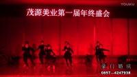 黔西县茂源美业首届年会  美女老板发话 帮助转发的都有红包哦!