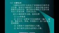 软件工程 全54讲 刘海岩05 西安交大