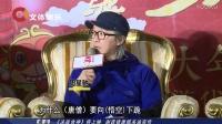 渝乐现场:《西游 伏妖篇》票房破13亿大关 周星驰带队来渝宣传