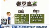 山东:2017春季高考3月6日开考 技能考试高校公布 170209