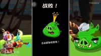 【娱乐解说】愤怒的小鸟英雄传-第11期-猪头大BOSS