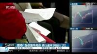北京中拓联盟投资有限公司 理财产品收益率高涨 银行迎来节后开门红