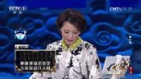 中国诗词大会 170203 北大才女一举攻擂成功