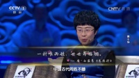 中国诗词大会 第二季 170207 总决赛
