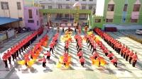 武陟县兴华实验幼儿园、蒙氏园、国学园,欢庆元宵节目表演《张灯结彩》