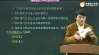 注册税务师【税务代理实务】习题班 刘忠 全10讲+讲义 0100_s