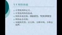 JSP课程视频教程 王晓华 全35讲 附课件  西安电子科技大学