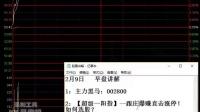 财经郎眼 谈股论金大盘走势分析 英强开讲最新视频牛股..