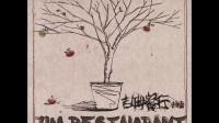 赵雷 -《吉姆餐厅》- 吉姆餐厅