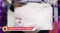 10岁女孩怀孕8个月 称被同村61岁老人侵害