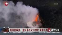美国夏威夷:基拉韦厄火山喷发  岩浆入海 东方新闻 170211