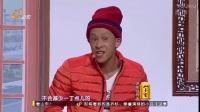 2017新春联欢晚会小品《有喜了》 宋小宝,赵海燕演绎爆笑全场