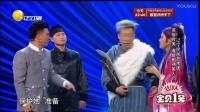 2017新春联欢晚会小品《我是演员之武侠剧》宋小宝 小沈阳演绎爆笑全场