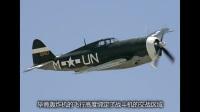 第13集 - 二战十大战斗机【高清】