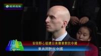 徐静波:安倍有野心组建日美联军对抗中国