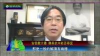 """徐静波:日本想与三国合作打造""""亚洲北约"""""""