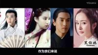 十五张图片告诉你,刘亦菲杨洋赵又廷杨幂,相差在哪里?