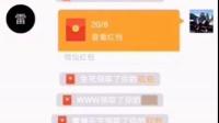 QQ微信抢红包牛牛老抢输怎么办-微信尾数4DJ48