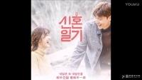 [中字] 权珍雅 & Sam Kim - I DO (新婚日记主题曲)