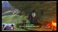 【电玩巴士】《塞尔达传说:旷野之息》直播演示第一部分