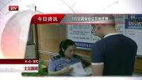 7月全国身份证异地受理 北京新闻 170212