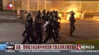 法国:警察暴力执法事件持续发酵  巴黎北郊再次爆发骚乱 东方新闻 170212