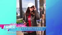 全娱乐早扒点 2017 2月 杨幂手机存满亲子购物网站 170213