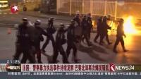 看东方20170213法国:警察暴力执法事件持续发酵 巴黎北郊再次爆发骚乱 高清