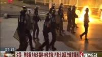 法国:警察暴力执法事件持续发酵 巴黎北郊再次爆发骚乱 170213