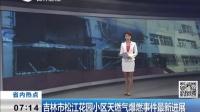 吉林市松江花园小区天然气爆燃事件最新进展 新闻早报 170213