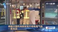 德国汉堡机场因发现不明有毒气体 一度关闭