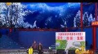 赵四今年辽宁春晚的这个节目让我笑哭了!