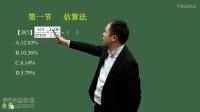 2017事业单位考试-中小学教师类(D类)课程-资料分析-魏坤-1_《new》